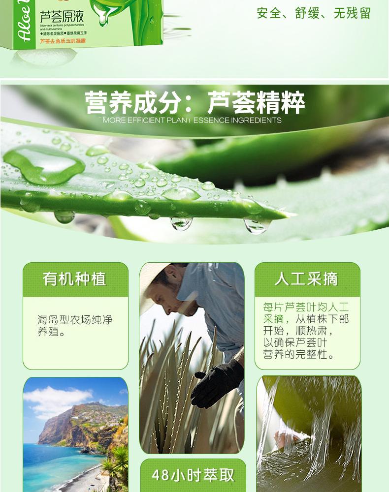 【春季巨补水款 去角质神器】【滴滴芦荟精华】 去角质啫喱160g