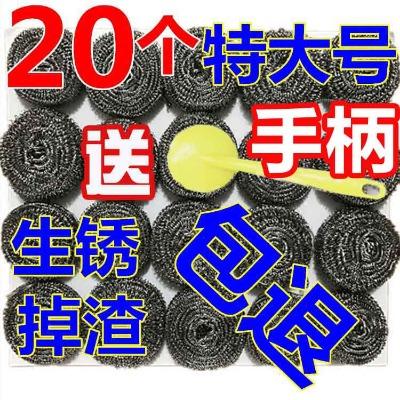 钢丝球清洁清洁球套装野菜霜山楂球刷锅球大号球洗碗布不沾油不掉