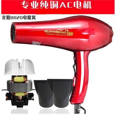 光明电吹风8820大功率2200w冷热风家用发廊发型师宠物造型吹风1用