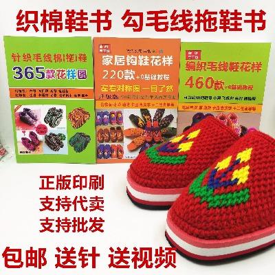 纯手工编织毛线鞋棉鞋图案书图样书勾毛线拖鞋图案花样书教程书