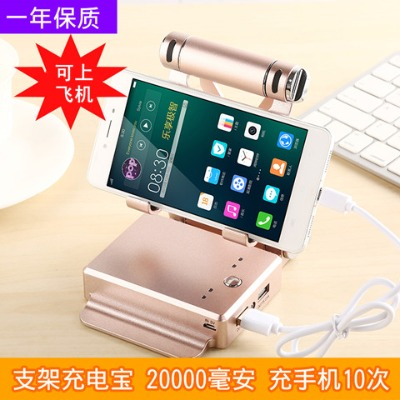 手机充电宝大容量20000毫安支架多功能便携移动电源苹果安卓通用
