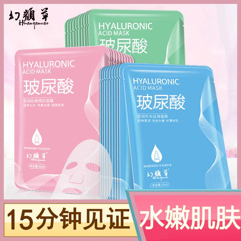 【热销爆款】正品玻尿酸面膜补水美白保湿祛斑祛痘面膜贴纸护肤品