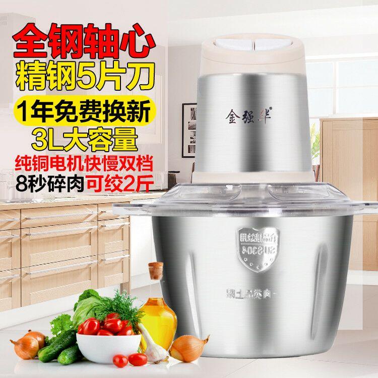 金强华绞肉机家用电动大容量绞馅碎肉机不锈钢搅拌打肉切菜机2L3L