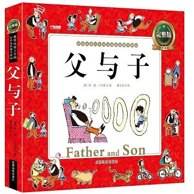 父与子全集注音版漫画书籍故事书儿童图书小学生一二年级课外阅读