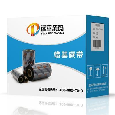 远平条码蜡基/混合基/树脂基条码标签打印机热转印碳带/色带